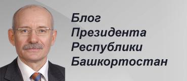 Блог Президента Республики Башкортостан