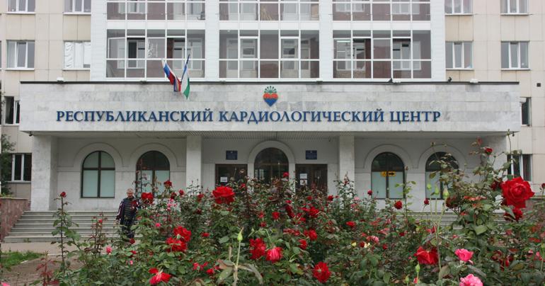 Здание ГБУЗ РКЦ