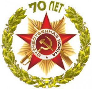 70_let_-_2