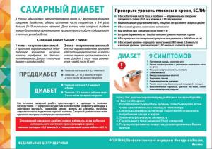 plakat_diabet