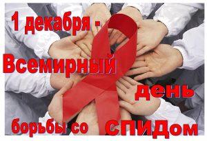 01.12.2016 г. — Всемирный день борьбы со СПИДом.