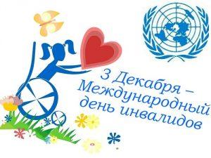 03.12.2016 г. — Международный день инвалидов.