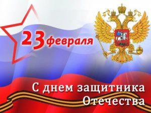 23.02.2017 г. — С Днем защитника Отечества!