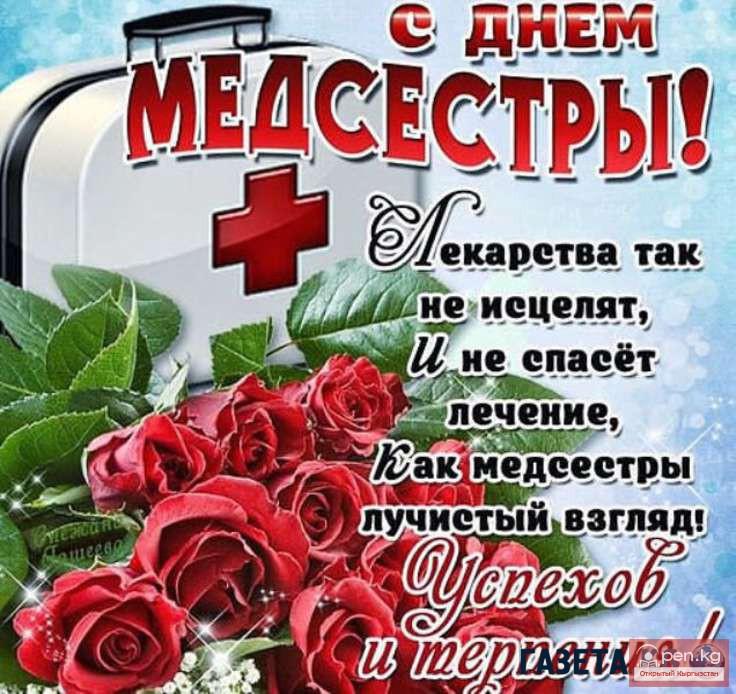 Поздравления с днем.медсестры