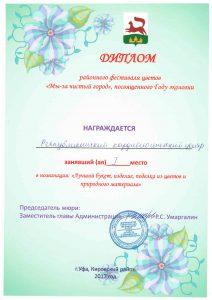 19 августа 2017 года в парке имени Аксакова  Кировский район организовал Фестиваль цветов, посвященный году экологии.