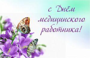 Поздравление Главного врача РКЦ И.Е. Николаевой с Днем медицинского работника!