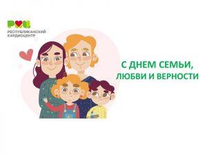 Поздравление Главного врача РКЦ Ирины Николаевой с Днем семьи, любви и верности