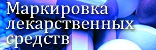 Маркировка ЛП