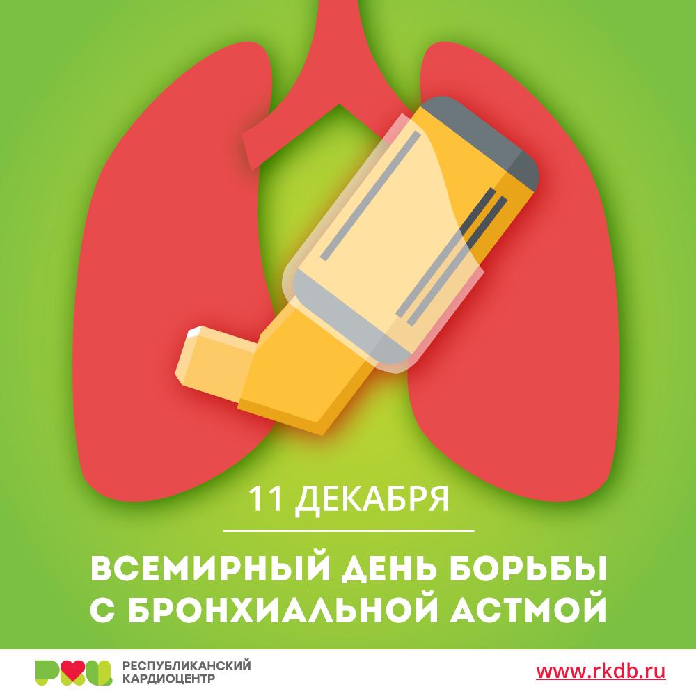 11 декабря проводится Всемирный день борьбы с бронхиальной астмой.