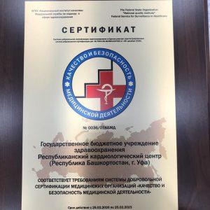 Республиканский кардиологический центр стал первым кардиоцентром страны, прошедшим сертификацию Росздравнадзора