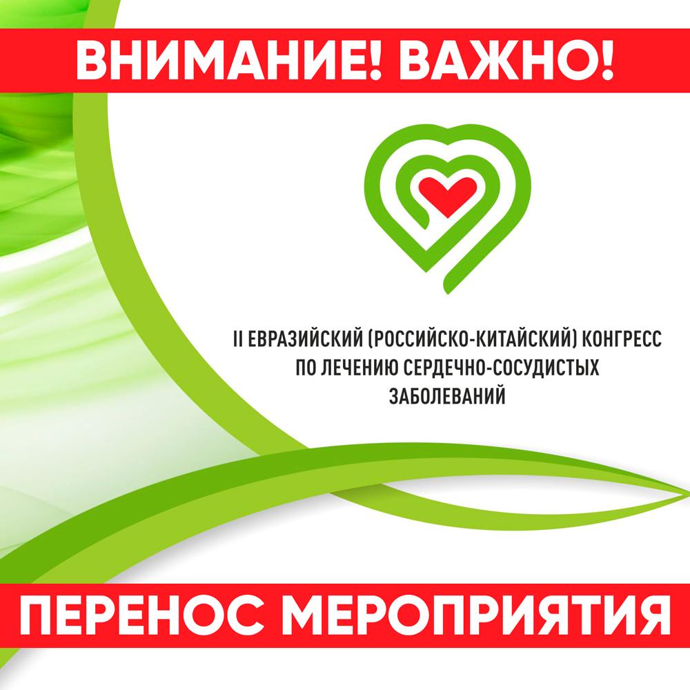 II Евразийский (Российско-Китайского) конгресс по лечению сердечно-сосудистых заболеваний отменяется (переносится)
