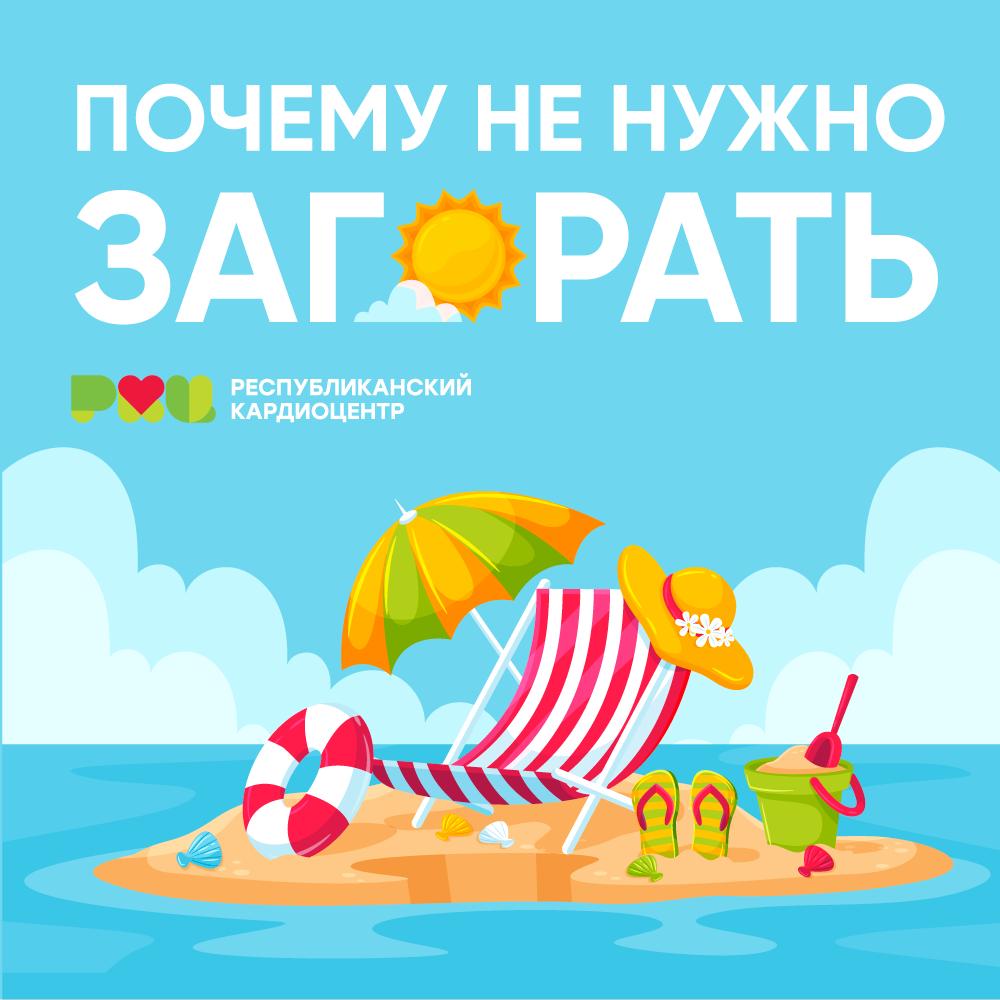 Лето, жара, Кардиоцентр, Уфа