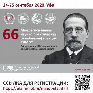 66 Межрегиональная научно-практическая онлайн-конференция Российского научного медицинского общества терапевтов.
