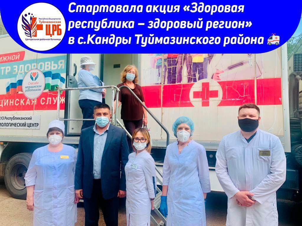 Выезд специалистов РКЦ в Туймазинский район