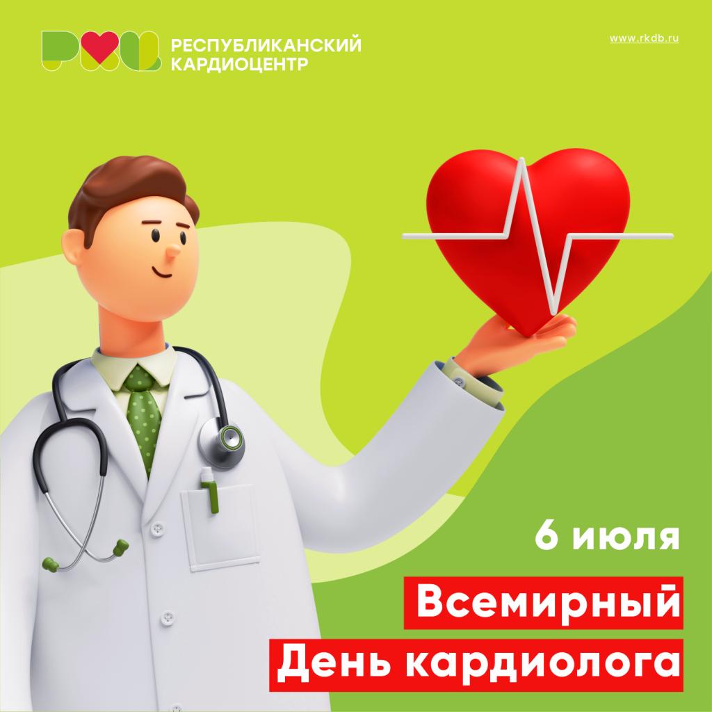 Сегодня во всем мире отмечается один из самых значимых медицинских праздников – Всемирный день кардиолога.