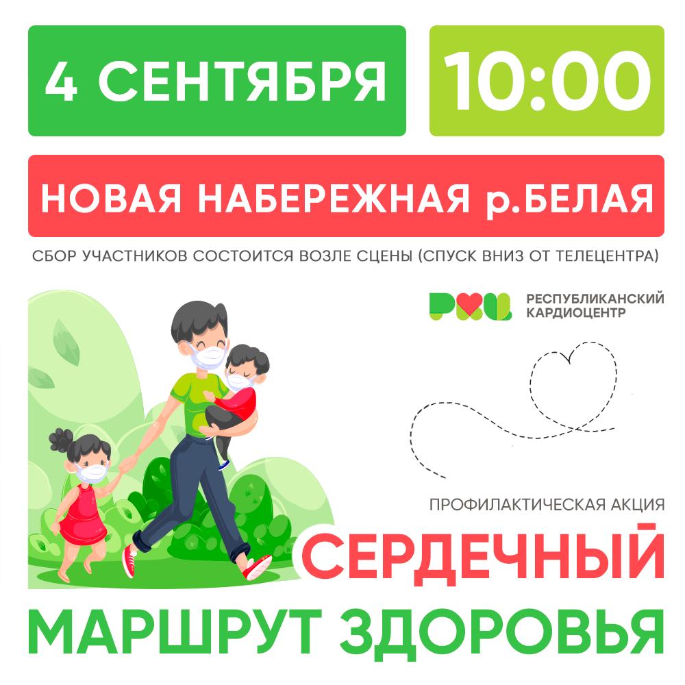 04 сентября 2021 г. в г. Уфе состоится профилактическая акция «Сердечный маршрут»